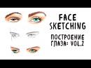Face Sketching. Построение глаза. Vol.2