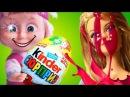 Барби Видео с куклами для девочек Сборник Пенная вечеринка Яйца киндер сюрприз Косметика. Barbie