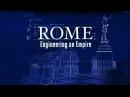 Как создавались империи Рим