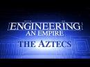 Как создавались империи Ацтеки