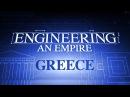 Как создавались империи Греция