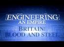 Как создавались империи Британия  Кровь и Сталь