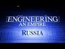 Как создавались империи Российская империя