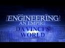 Как создавались империи Мир Да Винчи