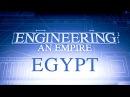Как создавались империи Египет
