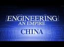 Как создавались империи Китай