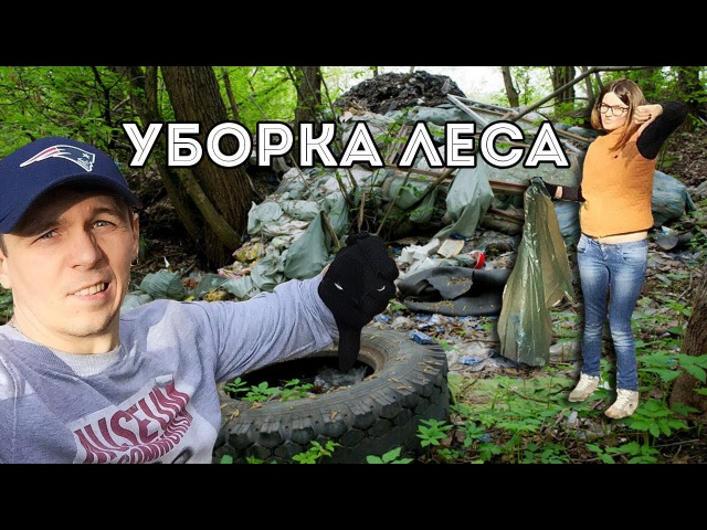 VLOG Братишка 2 - Уборка леса всей семьёй.