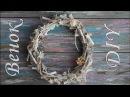 DIY РОЖДЕСТВЕНСКИЙ ВЕНОК из палочек своими руками. Как сделать основу для новогоднего венка. МК
