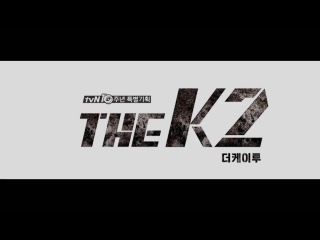 THE K2 OST Preview - Kim BoHyung (SPICA)
