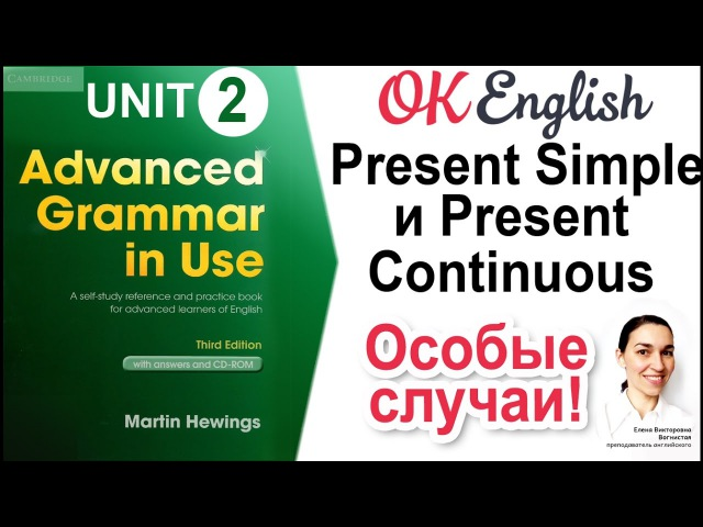 Особые случаи Present Simple и Present Continuous