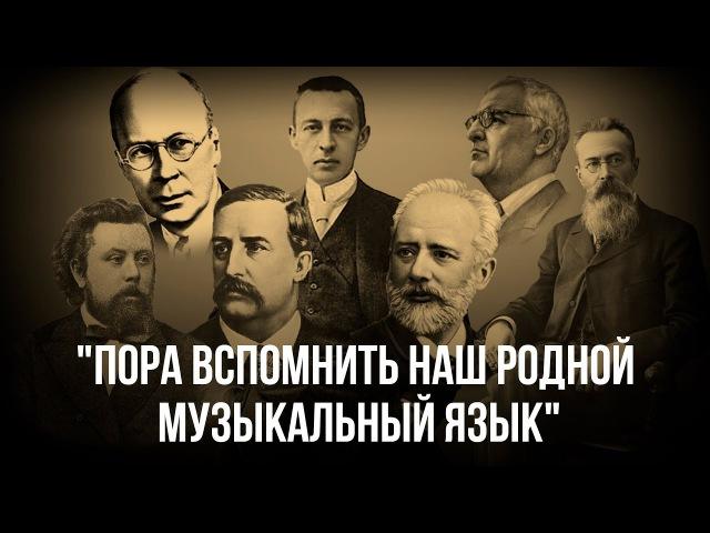 Иван Вишневский. Пора вспомнить наш родной музыкальный язык