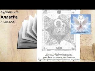 Аудиокнига АллатРа с.648-654. Символика иконы Богородицы Неопалимая купина