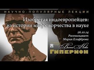 Изобретая индоевропейцев: из истории мифотворчества в науке. Гиперион. 26.11.14