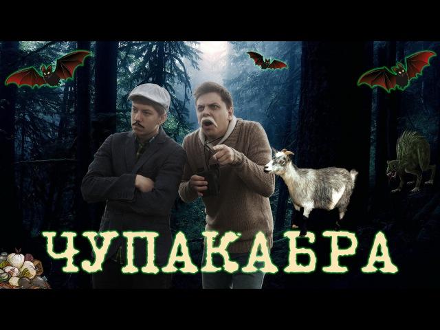 ТОП СИКРЕТ - ЧУПАКАБРА [ТАЙНА РАСКРЫТА]