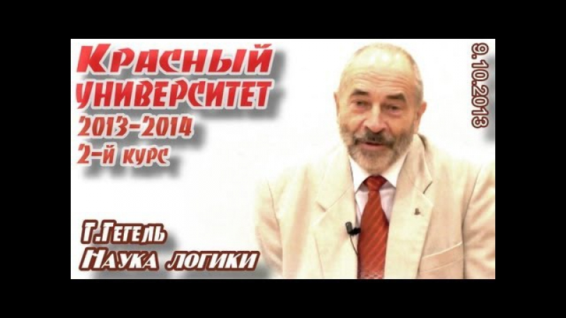 Красный университет (9.10.2013). 2-й курс. Г.Гегель, Наука логики