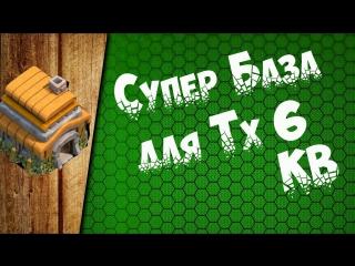 СУПЕР БАЗА для КВ тх6 (Необычная!)