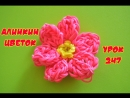 ❤Цветок Фигурки из резинок❤Как плести Алинкин цветок из резинок в видеоуроке №247