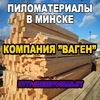 Пиломатериалы в Минске - вагонка, брус, доска по