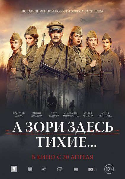 А зopи здеcь тиxиe... (2015)