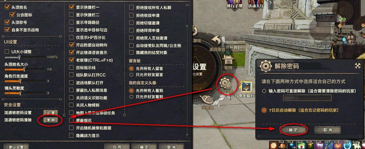 d7173b45b36582 Смена пароля в игре — Revelation Online портал