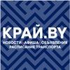 Молодечно и Вилейка. Новости Kraj.by
