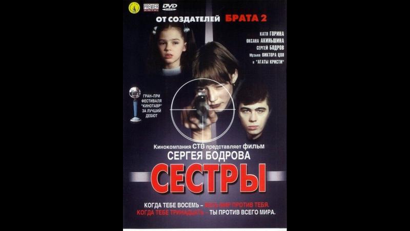 ✩ СЕСТРЫ 2001 художественный фильм Сергея Бодрова