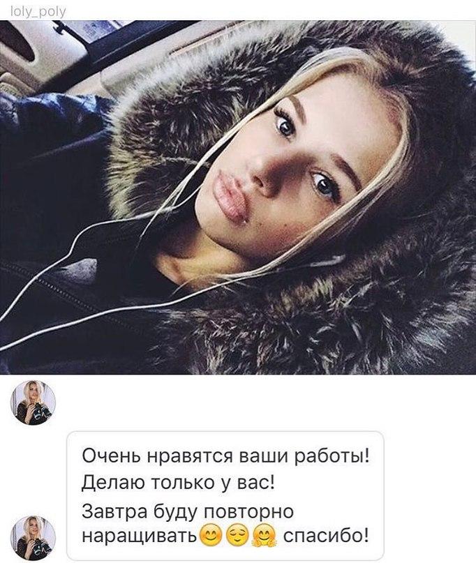 Анна Ключко | Москва