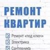 Ремонт квартир Челябинск