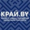 Kraj.by: Новости Молодечно, Вилейки и региона