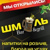 "GRILL ""ШМЕЛЬ"" BAR"