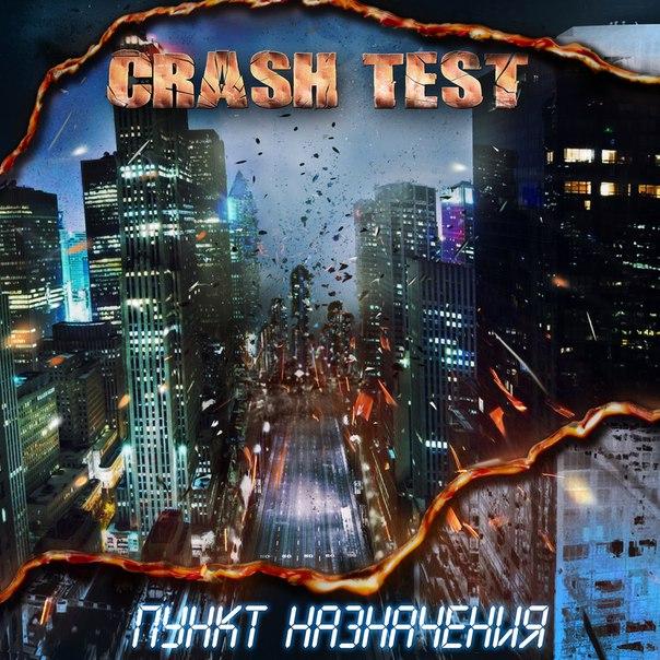 Новый сингл CRASH TEST - Пункт назначения