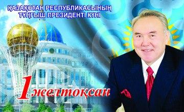 Шығарма: 1 желтоқсан Тұңғыш президент күні