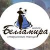 """Школа старинного танца """"Белламира"""""""