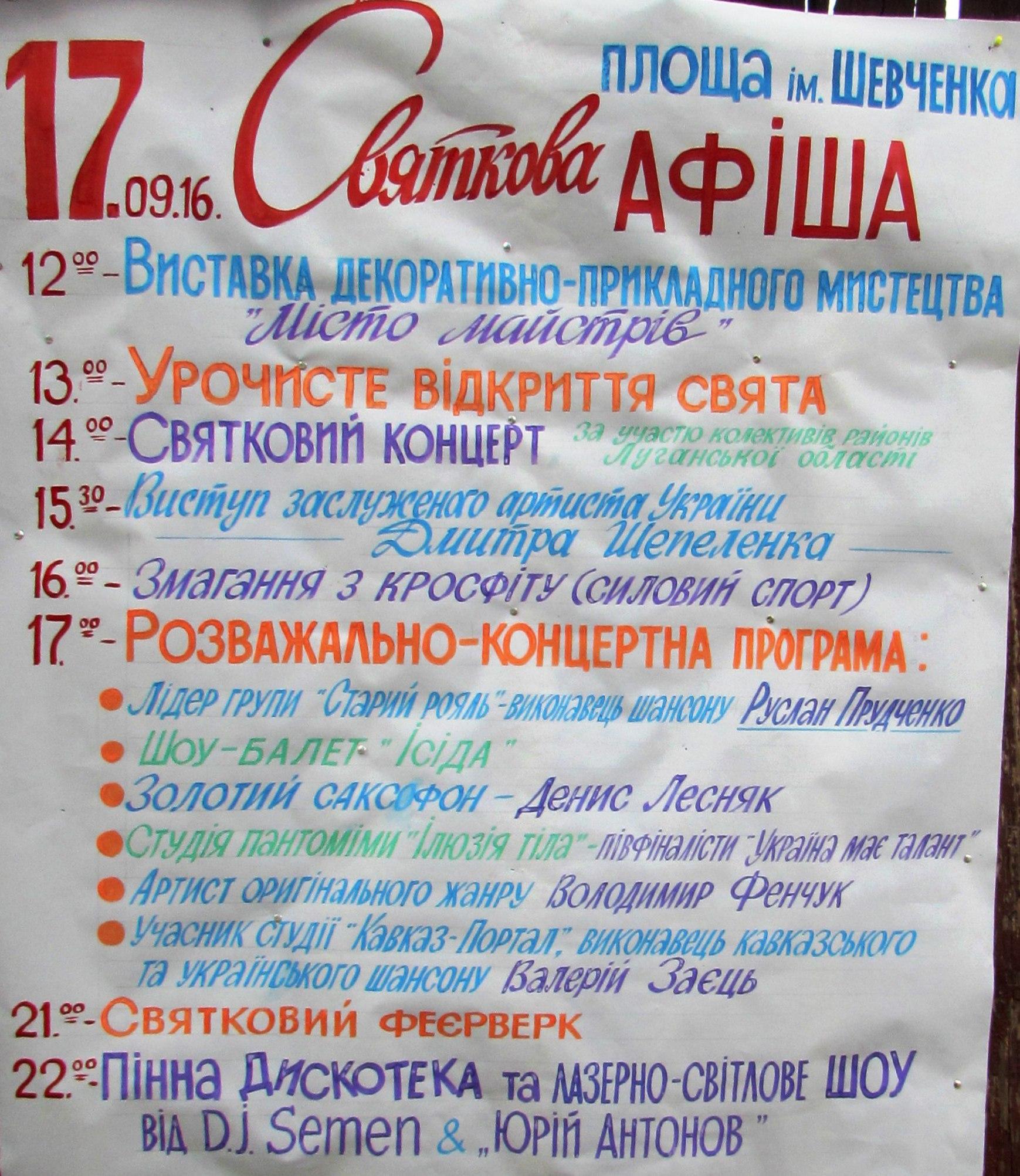 Афіша. День селища Білокуракине, 17 вересня 2016 року