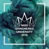 MISS GRINCHENKO UNIVERSITY 2016