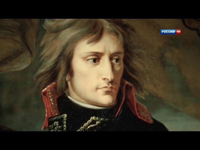 История Нравов 3 серия Наполеон I