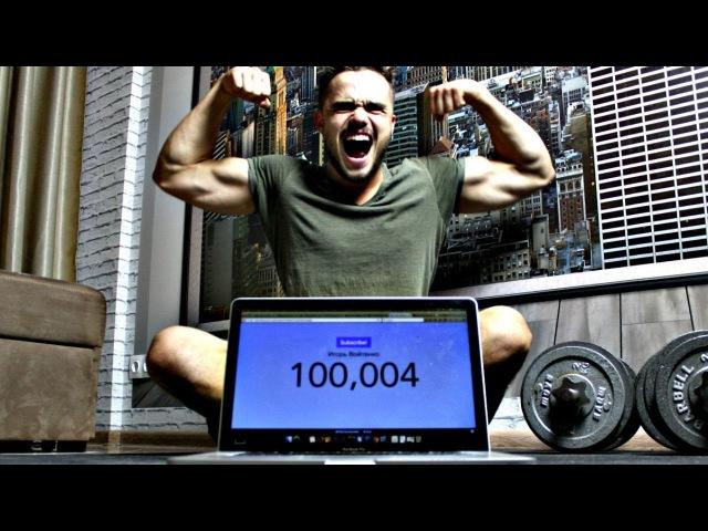 Как Я Набрал 100 000 Подписчиков на YouTube | RD 48