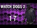 Watch Dogs 2 - Прохождение игры на русском 17 Сюжет PC