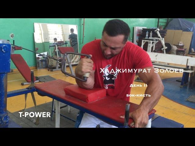 T-POWER Хаджимурат Золоев -День 2-боккисть