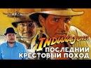 Ретроспектива Индиана Джонс и Последний Крестовый Поход