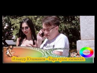 "Яратам Хитлар. Ильнур Юламанов - ""Кара куз"" 16+"