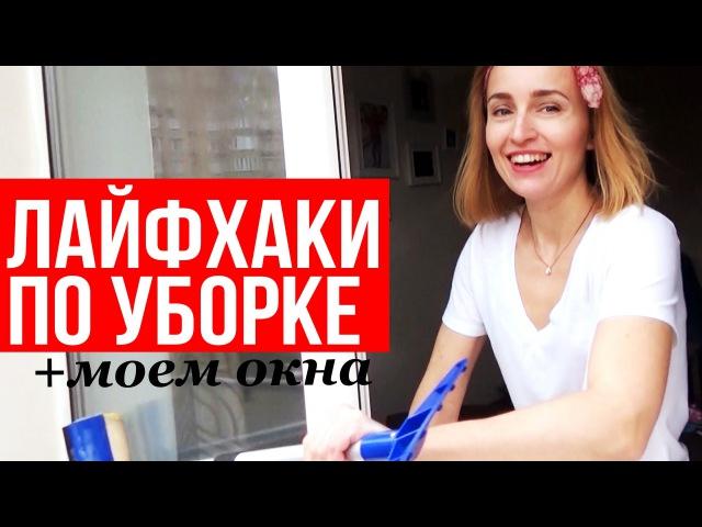 КАК ПОМЫТЬ ОКНА? ЛАЙФХАКИ ПО УБОРКЕ ДОМА от Olga Drozdova