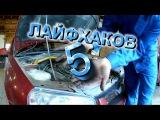 Лучшие Авто ЛАЙФХАКИ для ремонта автомобиля (не как у всех!!!!)