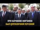 Хто такі Шаўкат Мірзіёеў верагодны пераемнік Карымава РадыёСвабода
