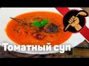 Томатный суп Горячий С фрикадельками Кухня Испании