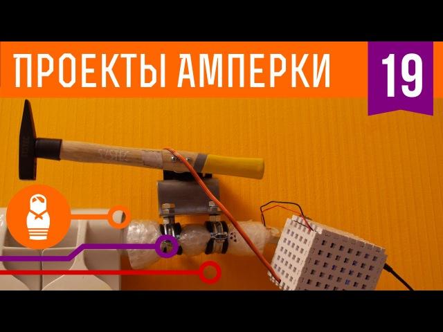 Как достать соседа с перфоратором, используя Arduino, молоток и JavaScript. Проекты Амперки 19