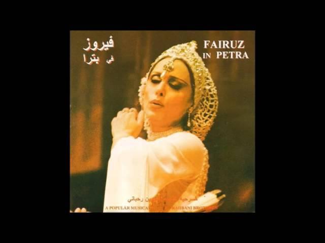 Fairuz - Maïs El Rim - First Introduction