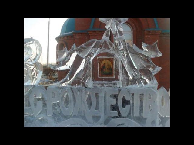 Рождественский вертеп, ледяная скульптура. Храм Вознесения Господня село Спасс ...