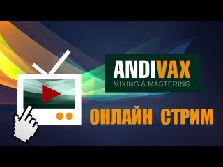 ANDI VAX ОНЛАЙН СТРИМ 01
