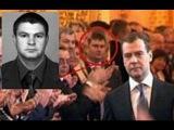 Цапки. Преступная власть России - как это было!